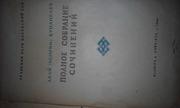 Полное собрание сочинений Абая,  1948 г.в.